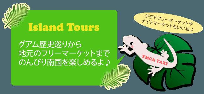 Popular Guam Tour Attractions